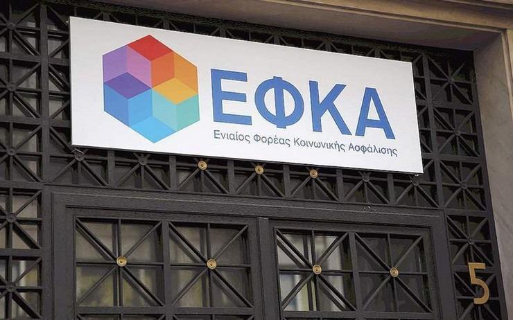 ΕΦΚΑ: Παρατείνεται η καταβολή εισφορών Μαΐου 2019 για τους μη ...