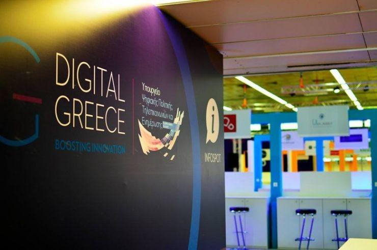 Digital Greece, ΔΕΘ