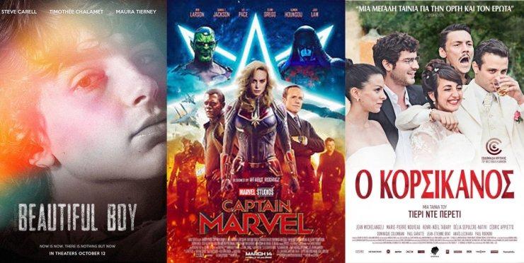 b300b2e8084 Δέκα νέες ταινίες για όλα τα γούστα στις αίθουσες (videos ...