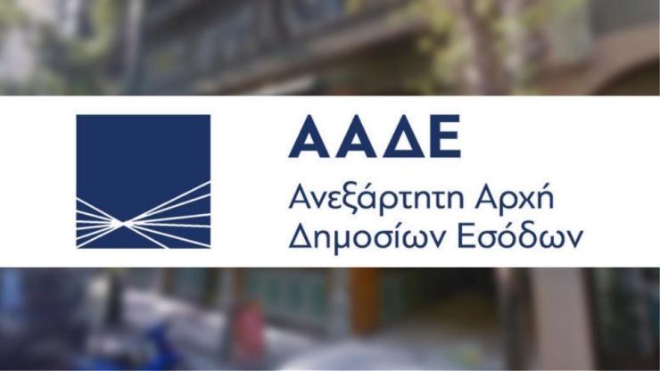 ελέγχους από την ΑΑΔΕ και την ΕΡΓΑΝΗ για την ενίσχυση των παγίων δαπανών