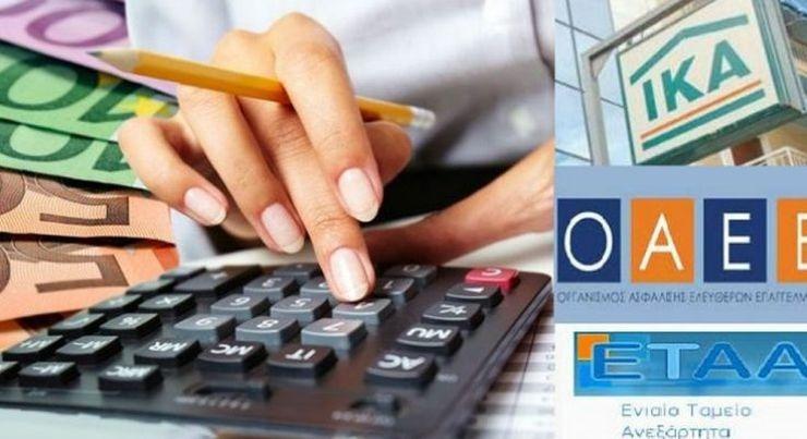 Χρέη προς τον ΕΦΚΑ ύψους 27 δισ. ευρώ έκλεισαν ήδη δεκαετία