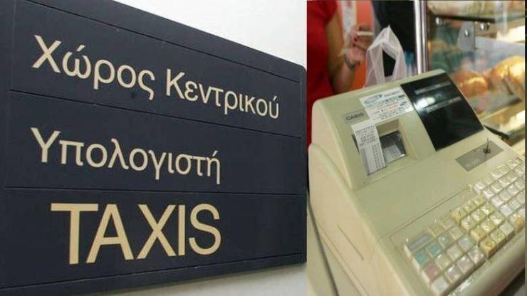 On-line με το Taxisnet οι ταμειακές μηχανές