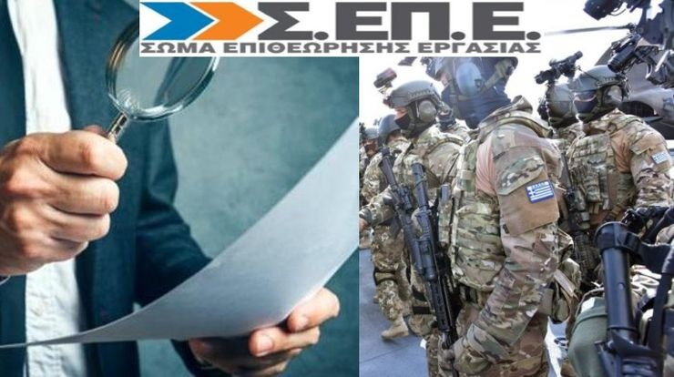 Με τη συνδρομή και του Στρατού θα γίνονται στο εξής οι έλεγχοι του Σώματος Επιθεώρησης Εργασίας