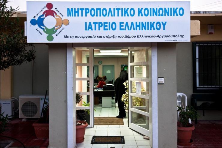 Αποτέλεσμα εικόνας για μητροπολιτικο ιατρειο ελληνικου