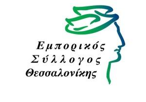 Εμπορικός Σύλλογος Θεσσαλονίκης, ΕΣΘ