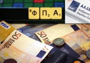 Το colpo grosso για την αποφυγή του ΦΠΑ