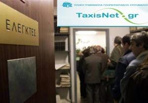 το Taxisnet διενεργεί τις δικές του διασταυρώσεις