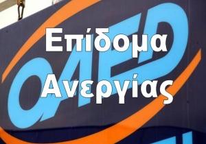 Αυξάνεται κατά 40 ευρώ το επίδομα ανεργίας
