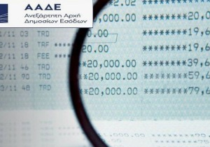 Θεσσαλονικιός καλείται να πληρώσει φόρους και πρόστιμα35.524 ευρώ