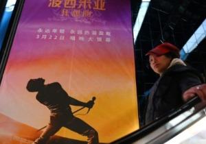 Κίνα, λογοκρισία, Bohemian Rhapsody