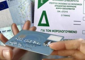 Πρόστιμα ύψους 35,6 εκατ. ευρώ για λάθη και παραλείψεις στους κωδικούς 049-050