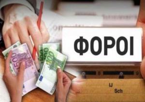 Δεν κρίνεται σκόπιμη η μείωση ΦΠΑ κια φόρων ακινήτων
