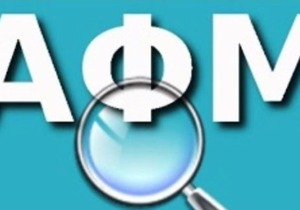 Aπενεργοποίηση των ΑΦΜ δεκάδων επιχειρηματιών από την ΑΑΔΕ