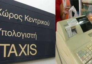 Σε server του Taxisnet θα καταγράφονται αποδείξεις και τιμολόγια