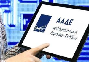 Κυβερνητικό πείραμα για e-ελέγχους